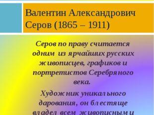 Серов по праву считается одним из ярчайших русских живописцев, графиков и пор