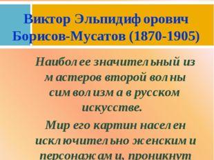 Наиболее значительный из мастеров второй волны символизма в русском искусстве