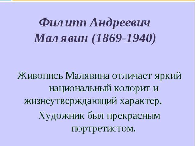 Филипп Андреевич Малявин (1869-1940) Живопись Малявина отличает яркий национа...