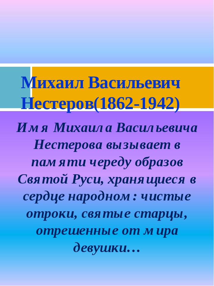 Имя Михаила Васильевича Нестерова вызывает в памяти череду образов Святой Рус...