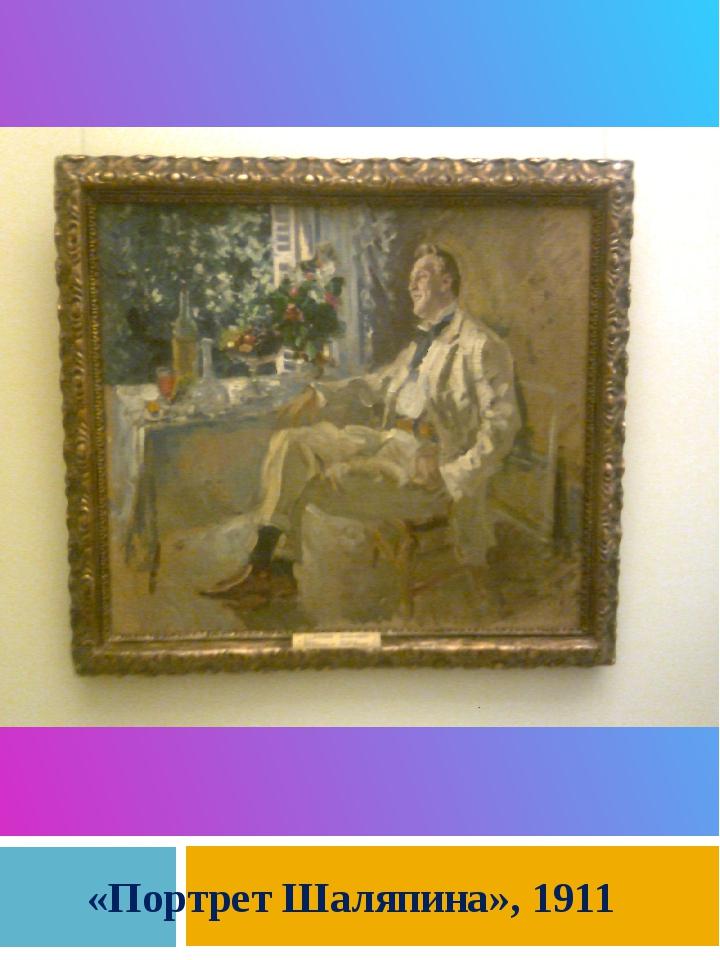 «Портрет Шаляпина», 1911