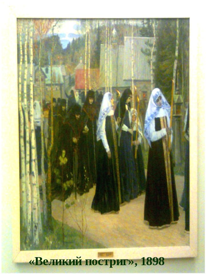 «Великий постриг», 1898