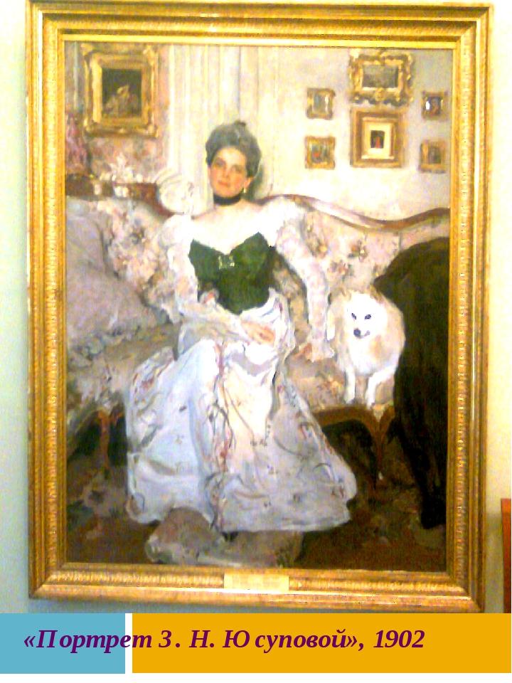 «Портрет З. Н. Юсуповой», 1902