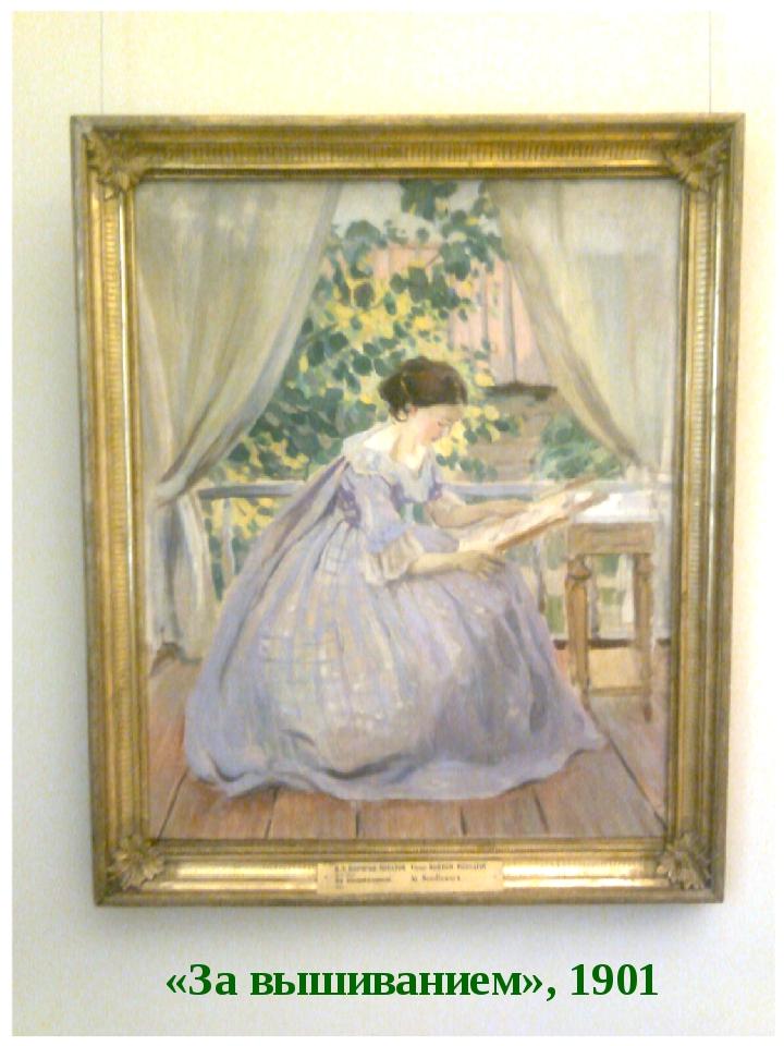 «За вышиванием», 1901