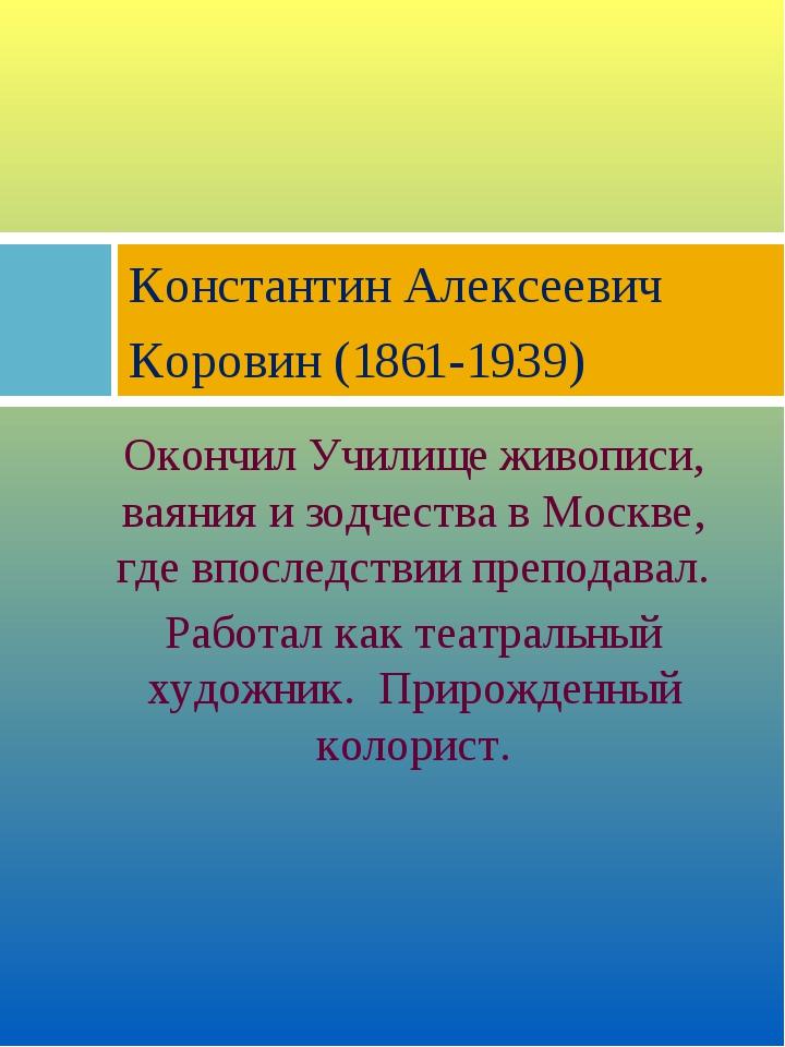 Окончил Училище живописи, ваяния и зодчества в Москве, где впоследствии препо...