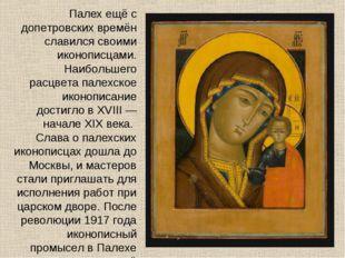 Палех ещё с допетровских времён славился своими иконописцами. Наибольшего рас