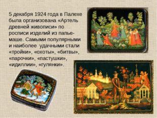 5 декабря 1924 года в Палехе была организована «Артель древней живописи» по р