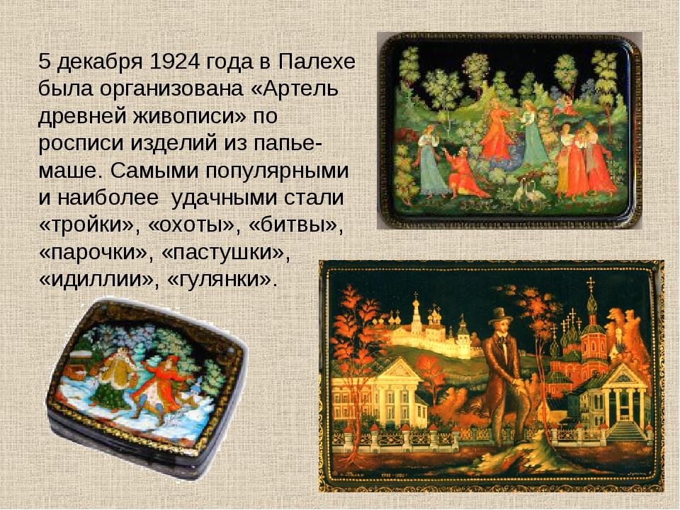 5 декабря 1924 года в Палехе была организована «Артель древней живописи» по р...