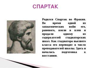 СПАРТАК Родился Спартак во Фракии. Во время одной из захватнических войн его,