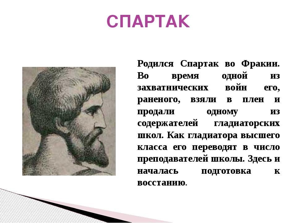 СПАРТАК Родился Спартак во Фракии. Во время одной из захватнических войн его,...