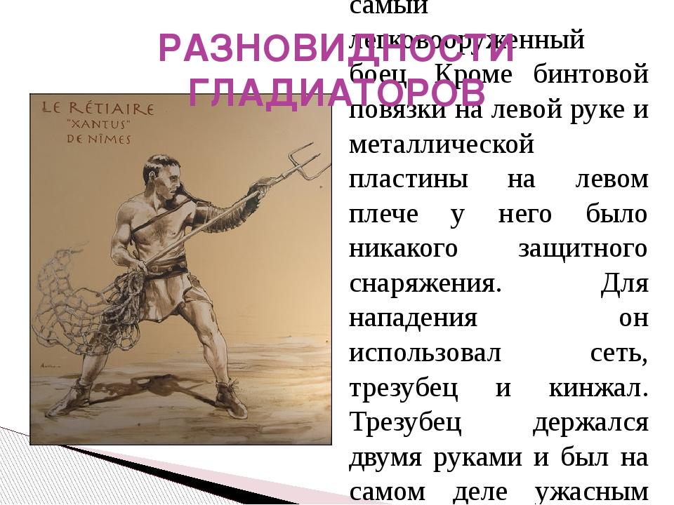 Ретиариус - самый легковооруженный боец. Кроме бинтовой повязки на левой рук...