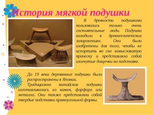 История мягкой подушки В древности подушками пользовались только очень состоя
