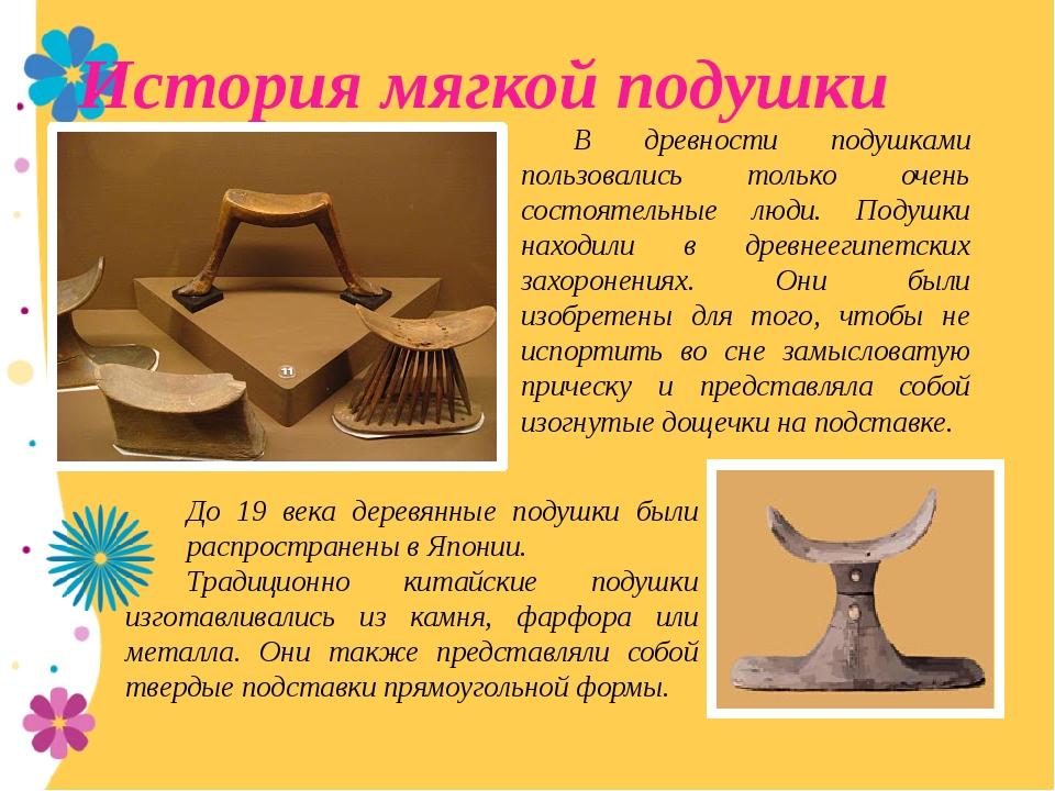 История мягкой подушки В древности подушками пользовались только очень состоя...