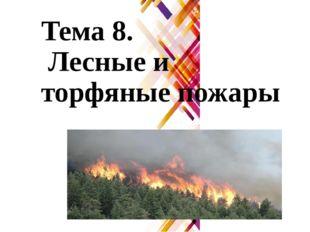 Тема 8. Лесные и торфяные пожары