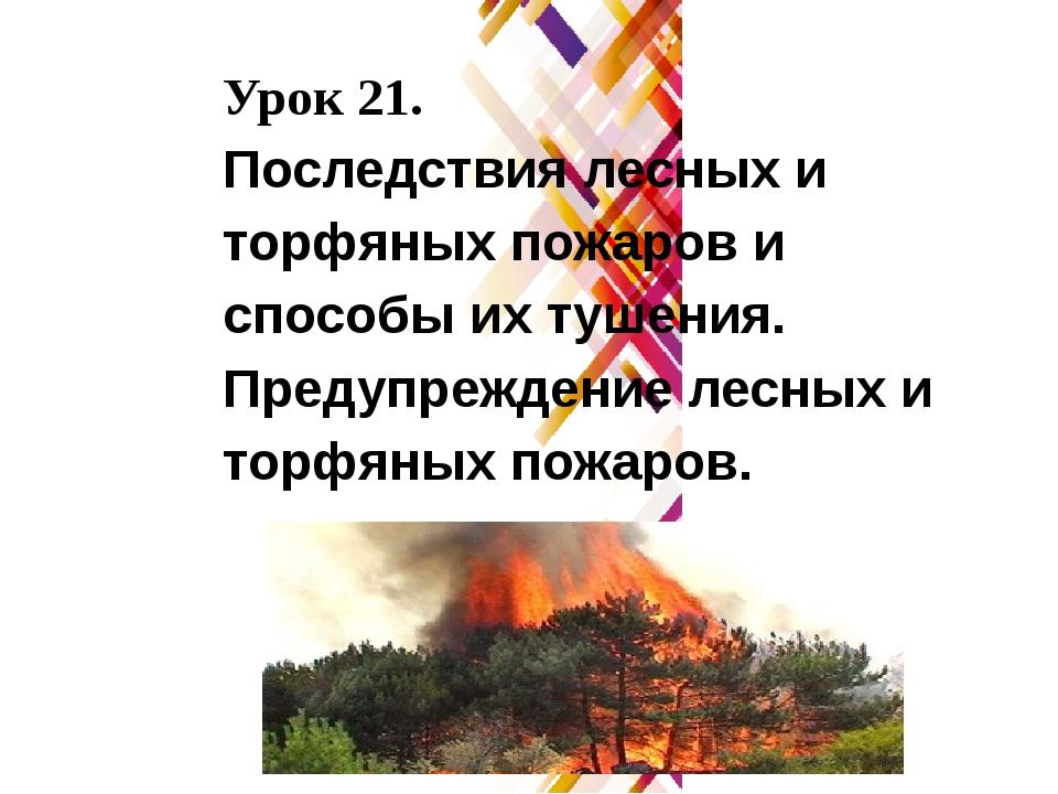 Урок 21. Последствия лесных и торфяных пожаров и способы их тушения. Предупре...