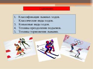 1. Классификация лыжных ходов. Классические виды ходов. 3. Коньковые виды ход