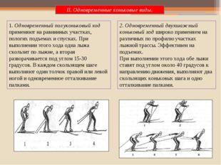 II. Одновременные коньковые виды. 1. Одновременный полуконьковый ход применяю