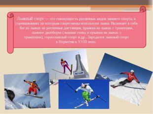 Лыжный спорт— это совокупность различныхвидов зимнего спорта, в соревновани