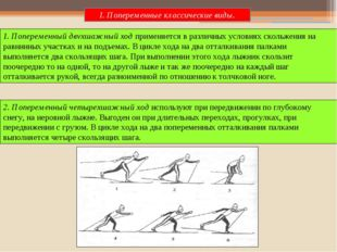 2. Попеременный четырехшажный ход используют при передвижении по глубокому сн