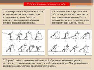 5. Переход с одного лыжного хода на другой обусловлен изменением рельефа мест