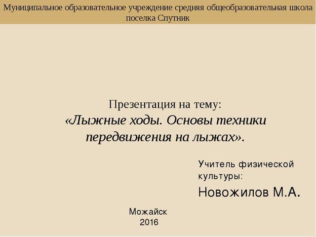 prezentatsiya-na-temu-tehnika-klassicheskih-lizhnih-hodov