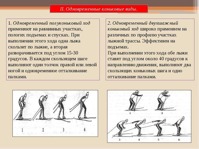 II. Одновременные коньковые виды. 1. Одновременный полуконьковый ход применяю...