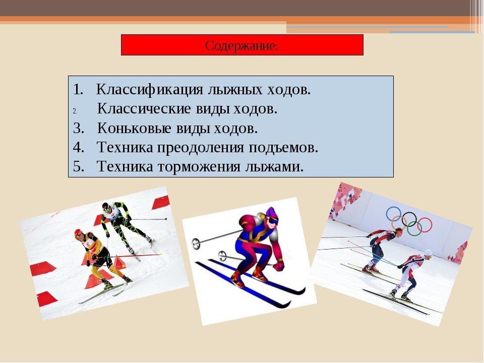 1. Классификация лыжных ходов. Классические виды ходов. 3. Коньковые виды ход...