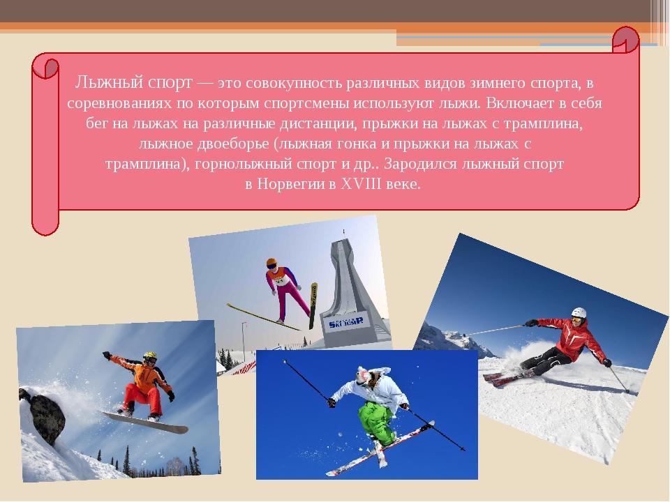 Лыжный спорт— это совокупность различныхвидов зимнего спорта, в соревновани...