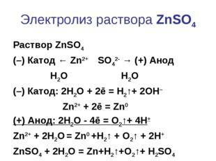 Электролиз раствора ZnSO4 Раствор ZnSO4 (–) Катод ← Zn2+ SO42- → (+) Анод H2O