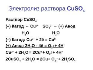 Электролиз раствора CuSO4 Раствор CuSO4 (–) Катод ← Cu2+ SO42- → (+) Анод H2O
