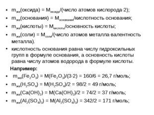 mэкв(оксида) = Моксида/(число атомов кислорода·2); mэкв(основания) = Моснован
