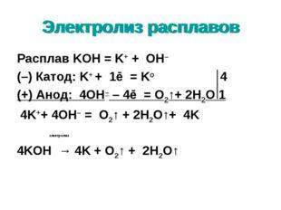 Электролиз расплавов Расплав KOH = K+ + OH– (–) Катод: K+ + 1ē = Ko 4 (+) Ано