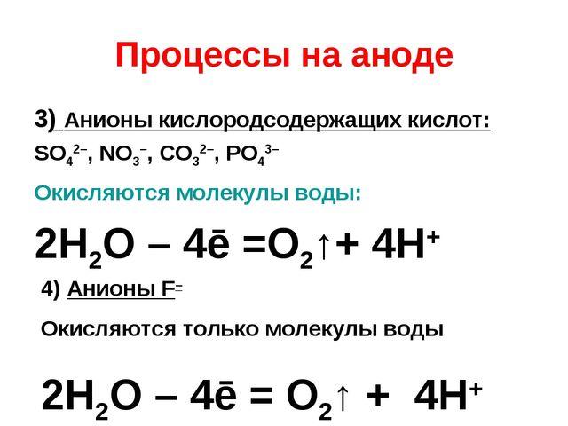 Процессы на аноде 3) Анионы кислородсодержащих кислот: SO42–, NO3–, CO32–, PO...
