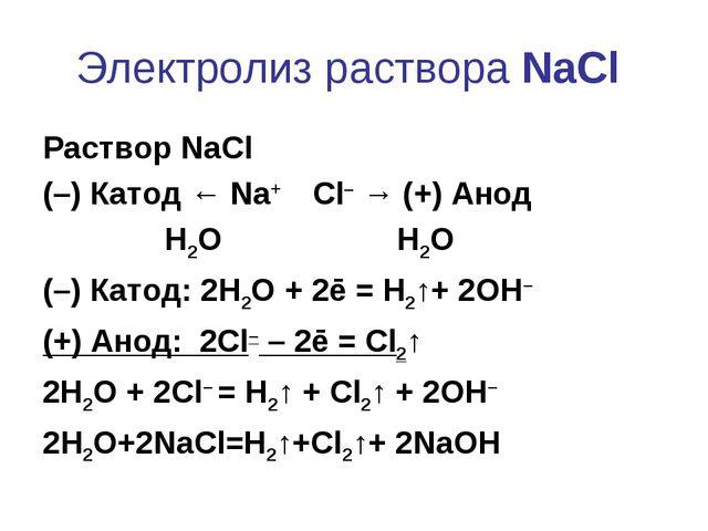 Электролиз раствора NaCl Раствор NaCl (–) Катод ← Na+ Cl– → (+) Анод H2O H2O...