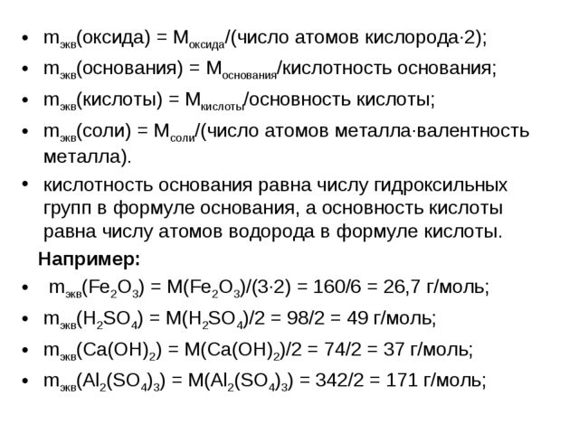 mэкв(оксида) = Моксида/(число атомов кислорода·2); mэкв(основания) = Моснован...