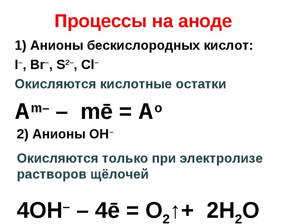 Процессы на аноде 1) Анионы бескислородных кислот: I–, Br–, S2–, Cl– Окисляют...