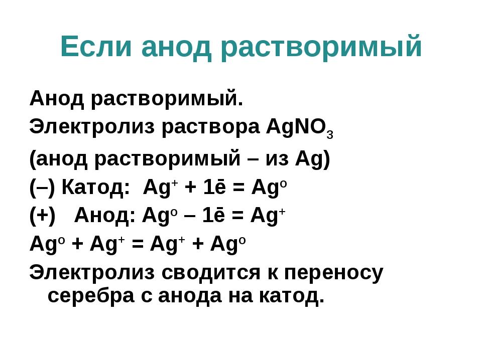 Если анод растворимый Анод растворимый. Электролиз раствора AgNO3 (анод раств...