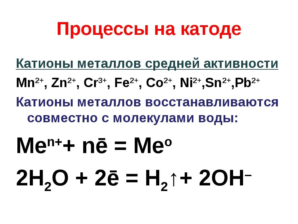 Процессы на катоде Катионы металлов средней активности Mn2+, Zn2+, Cr3+, Fe2+...