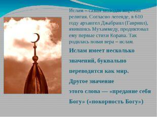 Ислам – самая молодая мировая религия. Согласно легенде, в 610 году архангел