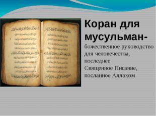 Коран для мусульман- божественное руководство для человечества, последнееСв