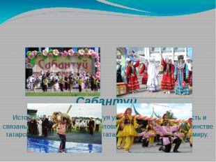 Сабантуй Истоки празднования Сабантуя уходят в глубокую древность и связаны