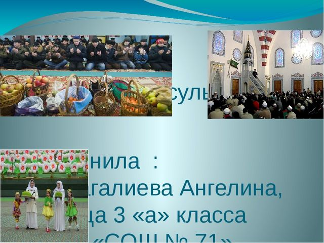 Праздники мусульман Выполнила : Джумагалиева Ангелина, ученица 3 «а» класса...