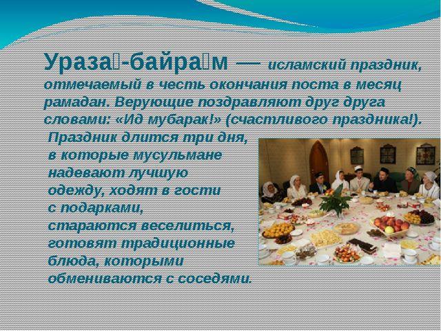 Ураза́-байра́м — исламский праздник, отмечаемый в честь окончания поста в ме...