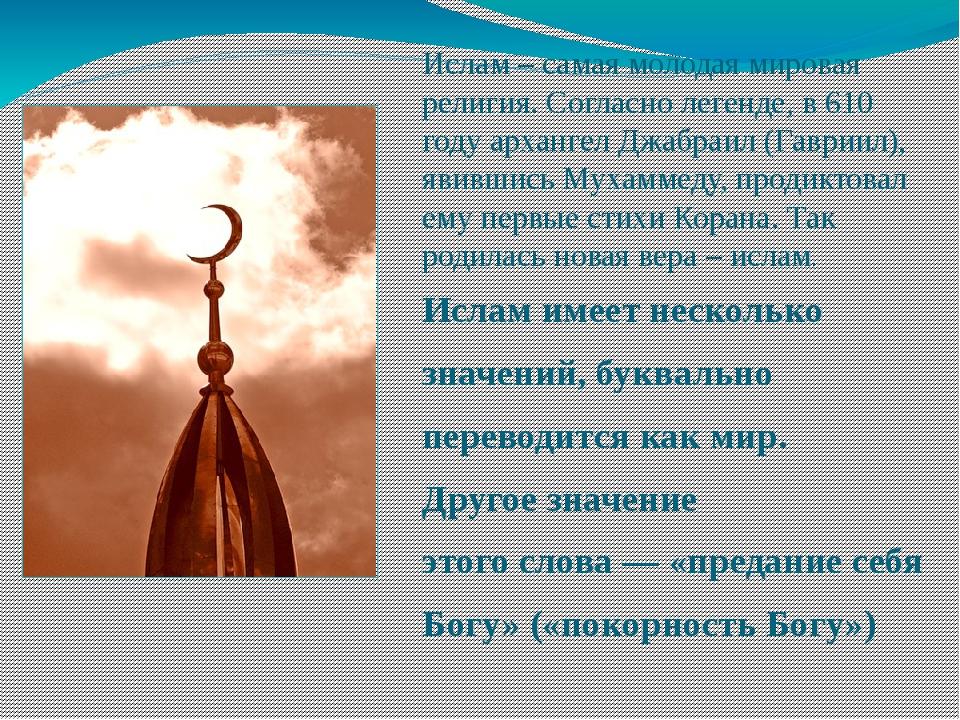 Ислам – самая молодая мировая религия. Согласно легенде, в 610 году архангел...