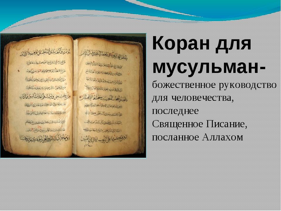 Коран для мусульман- божественное руководство для человечества, последнееСв...