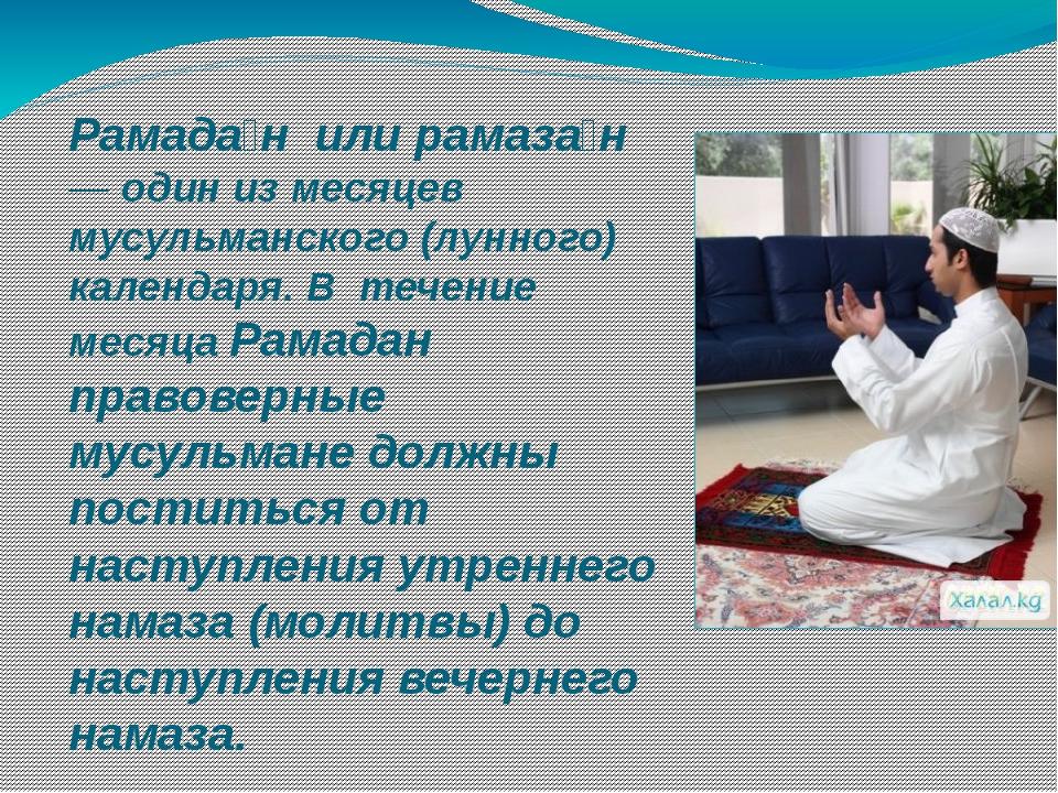 Рамада́н или рамаза́н — один из месяцев мусульманского (лунного) календаря. В...