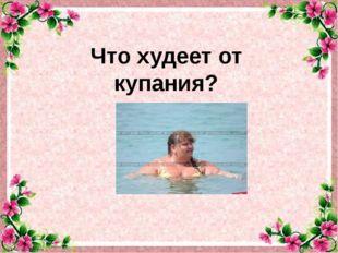 Что худеет от купания?