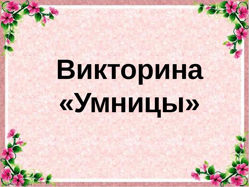 Викторина «Умницы»
