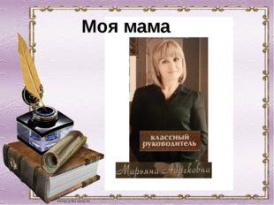 Моя мама