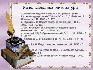Использованная литература 1. Антология педагогической мысли Древней Руси и Ру